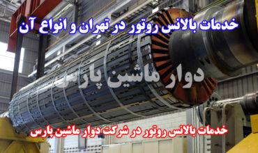 خدمات بالانس روتور در تهران و انواع آن